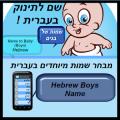 Name2baby (boys)