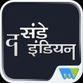 The Sunday Indian Hindi