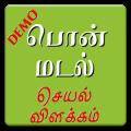 PonMadalDemo-Tamil Keyboard