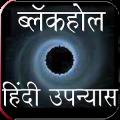 Hindi Novel - BlackHole