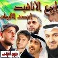 Islamic Nasheed_ No Internet