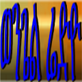 Wongel Radio Ethiopian Amharic