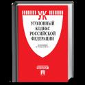 Criminal Code (Russia)