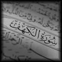 سورة الكهف | Surah Al Kahf