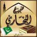Sahih al-Bukhari Hadith (Urdu)