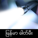 Myanmar Flashlight