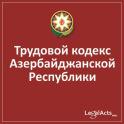 Трудовой кодекс Азербайджана