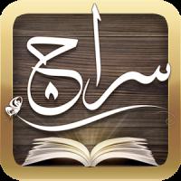 سراج مكتبة الإمام ياسين،Tablet