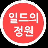 일드의정원-일본드라마 다시보기,추천어플