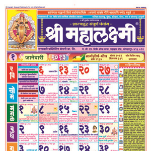 Calendar 2016 Mahalaxmi | New Calendar Template Site