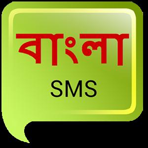 bangla sms collection love sms romantic sms bangla hasir sms