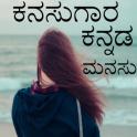 Kannada SMS Status Collection