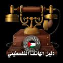 دليل الهاتف الفلسطيني