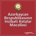 Кодекс об админ проступках АзР