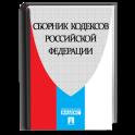 Сборник кодексов РФ (06.2015)