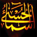 Asma ul Husna - Names of Allah