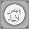 Qasas al Anbiya wa Rusul