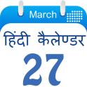 Indian Calendar Festival 2015