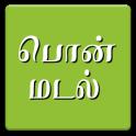 PonMadal - Tamil Keyboard
