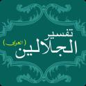 Tafsir Al Jalalain Arabic Book