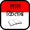 Lal Kitab (लाल किताब)