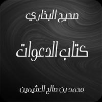 صحيح البخاري - كتاب الدعوات