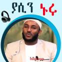 Ustaz Yassin Nuru Amharic