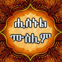 HISNUL MUSLIM AMHARIC