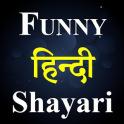 Funny Shayari Hindi 2019