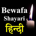 Bewafa Shayari Hindi 2019
