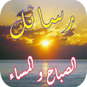 صور و رسائل صباح و مساء الخير