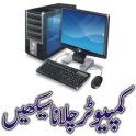 Learn Computer in Urdu