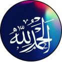 صور إسلامية وأدعية تنير العقول