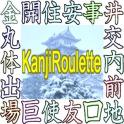 Kanji Roulette