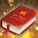 Lal Kitab : लाल किताब