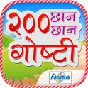 200 Marathi Stories for Kids