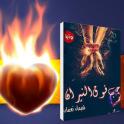 حب فوق النيران-(رواية رومانسية)لشيماء نعمان