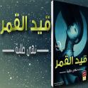قيد القمر- رواية رومانسية
