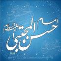 Imam Hasan(a.s)Quiz