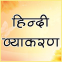 Hindi Grammar (व्याकरण)