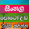 Photo Editor Sinhala