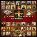 Православни црквени календар