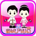 Learn to speak Lao language