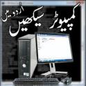Urdu Computer Guide (Learning)