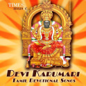 Devi Karumari Devotional Songs