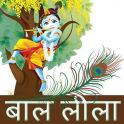 Krishna Leela in hindi
