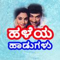 Old Kannada Songs Video