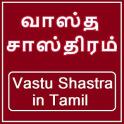 Vastu Shastra in Tamil Full - வாஸ்து சாஸ்திரம்
