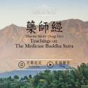 The Medicine Buddha Sutra