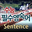 AE 수능필수영숙어_Sentence